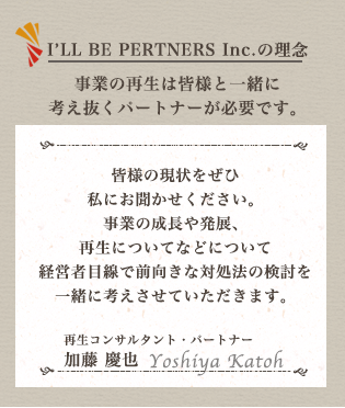 I'LL BE PARTNERS Inc.の理念